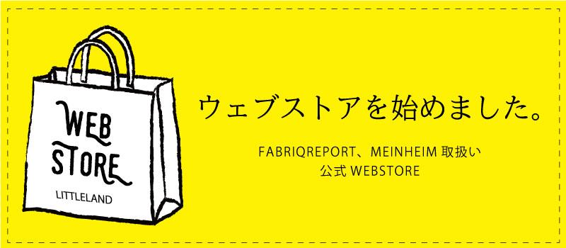 webstore(ウェブストア)